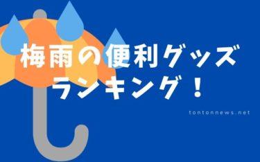 梅雨の便利グッズ ランキング!の画像