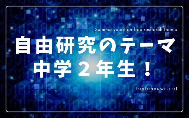 簡単な自由研究中学2年生向け!の画像