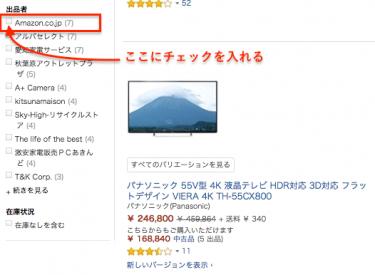 出品者をAmazon.co.jpに絞る