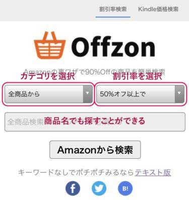 Amazonの激安商品を探すサイトOffzonの使い方の画像