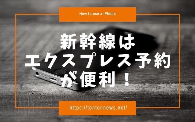新幹線はエクスプレス予約が便利!