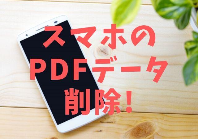 スマホのPDFデータそ削除する方法!