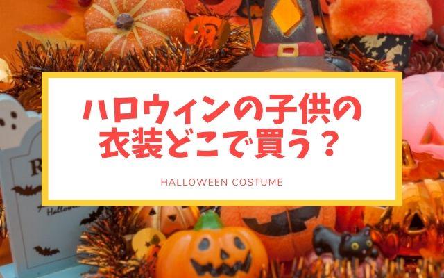 ハロウィンの子供の衣装はどこで買う?の画像です