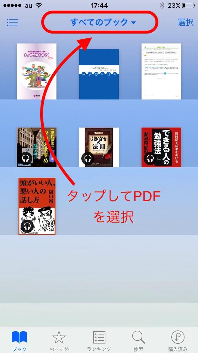 iphone PDF選択