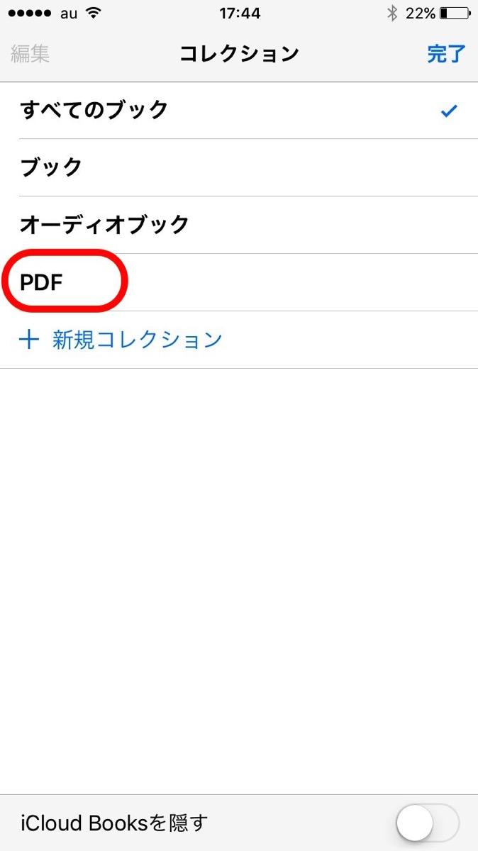 iphone pdf選択画面