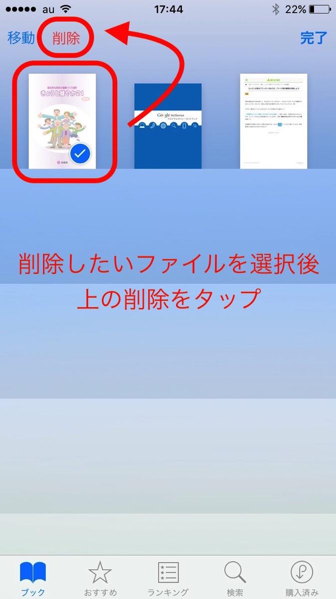iphone pdf削除