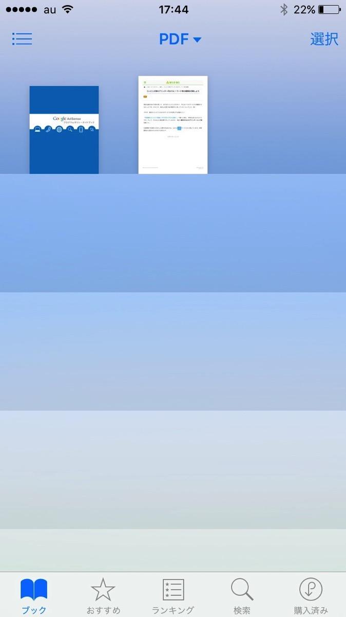 iphone pdf 削除終了画像