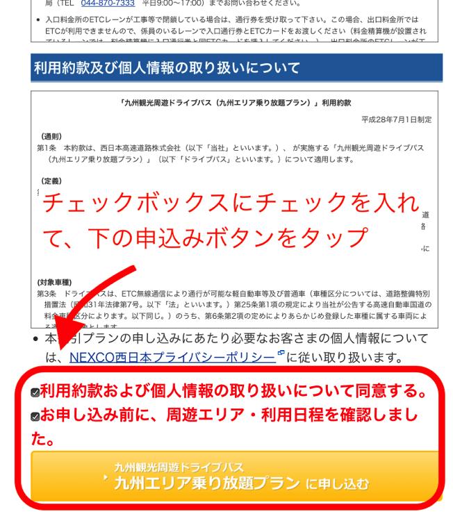 九州高速道路の割引 約款