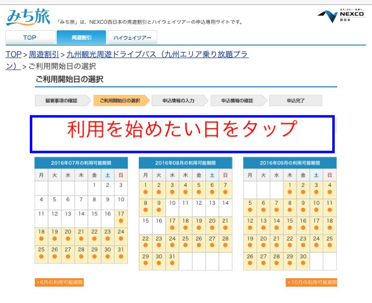 九州高速道路の割引 利用開始日の登録
