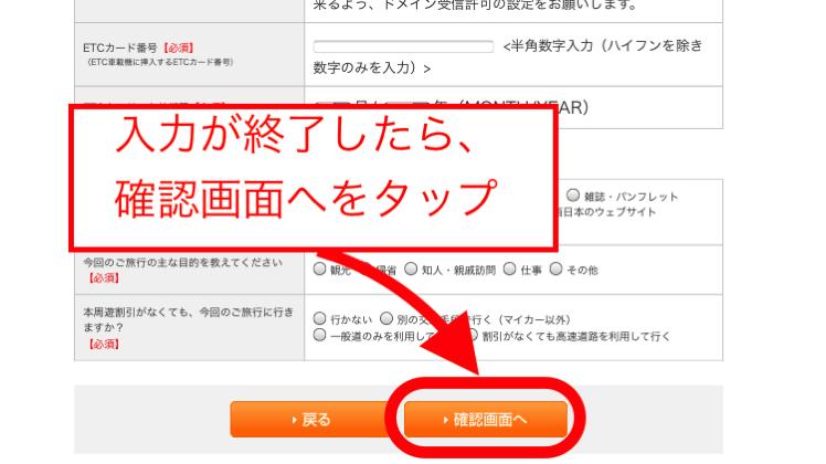 九州高速道路の申込み 項目登録