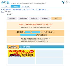 九州高速道路 割引申込み完了
