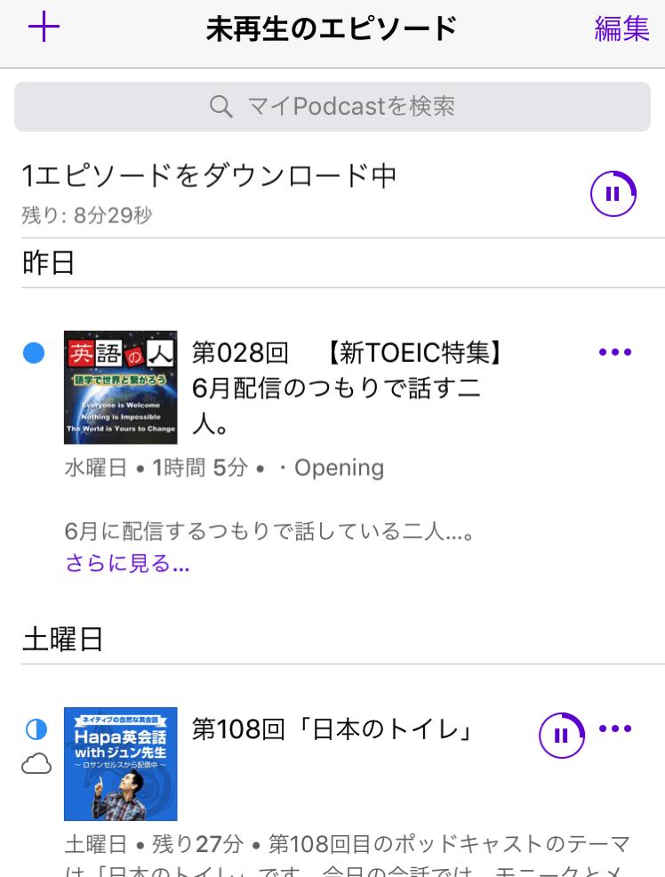iPhoneでPodcastをダウンロードする方法 未再生