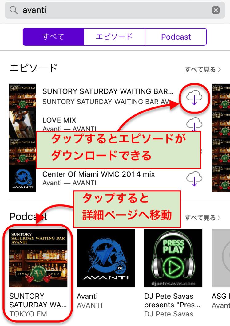 Podcastをダウンロードする方法 検索2