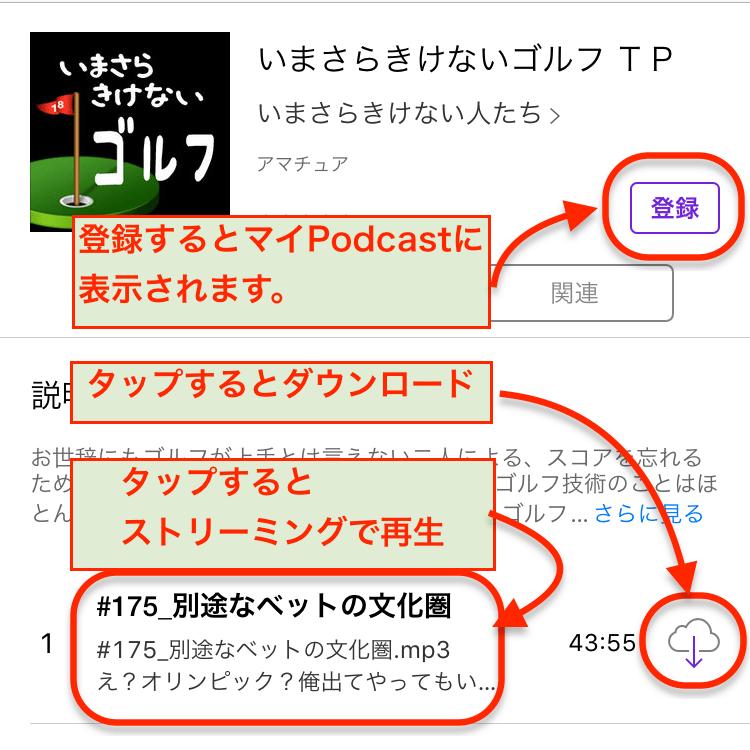 iPhoneでPodcastをダウンロードする方法 カテゴリから