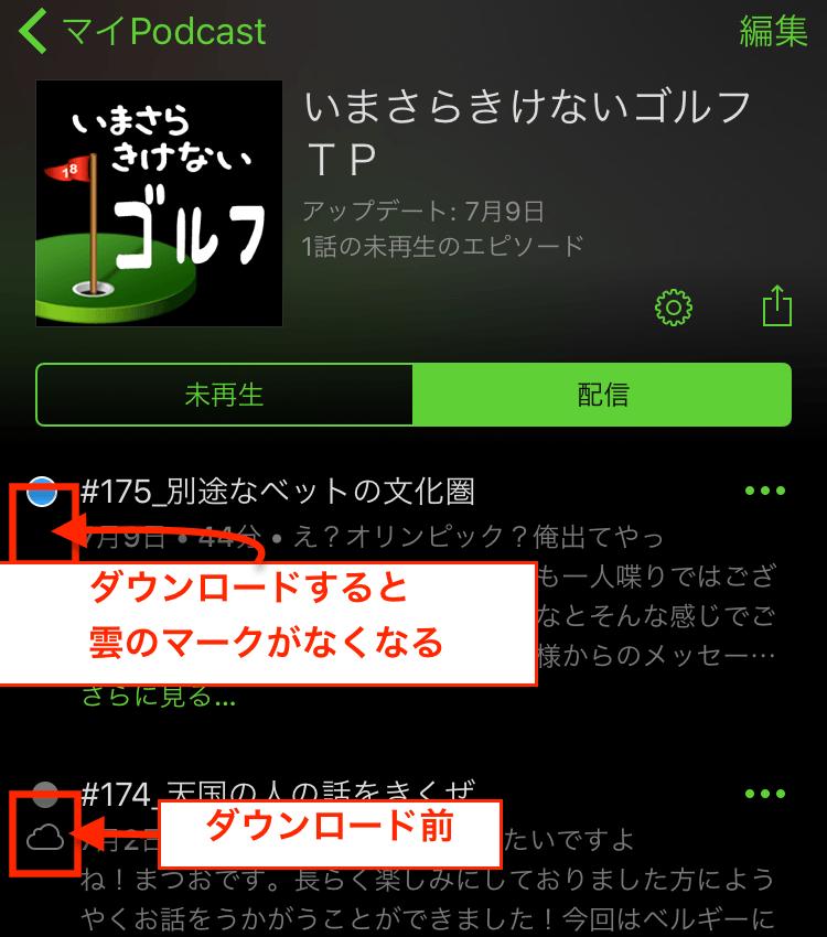 iPhoneでPodcastをダウンロードする方法 確認方法