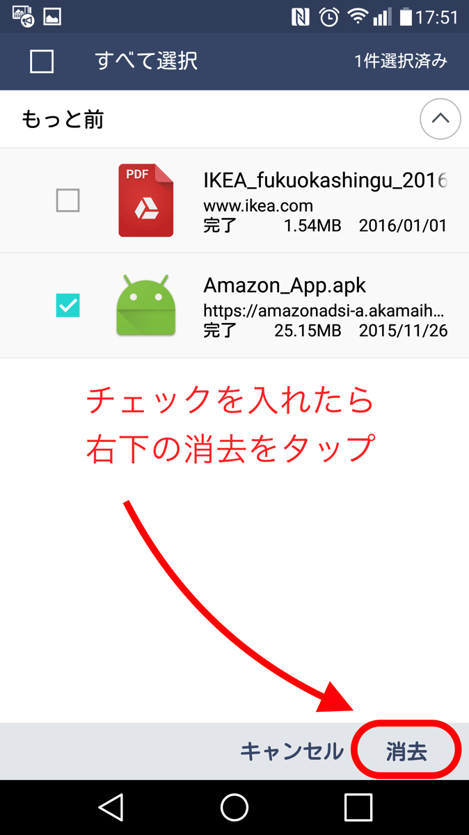 Androidダウンロード履歴消去