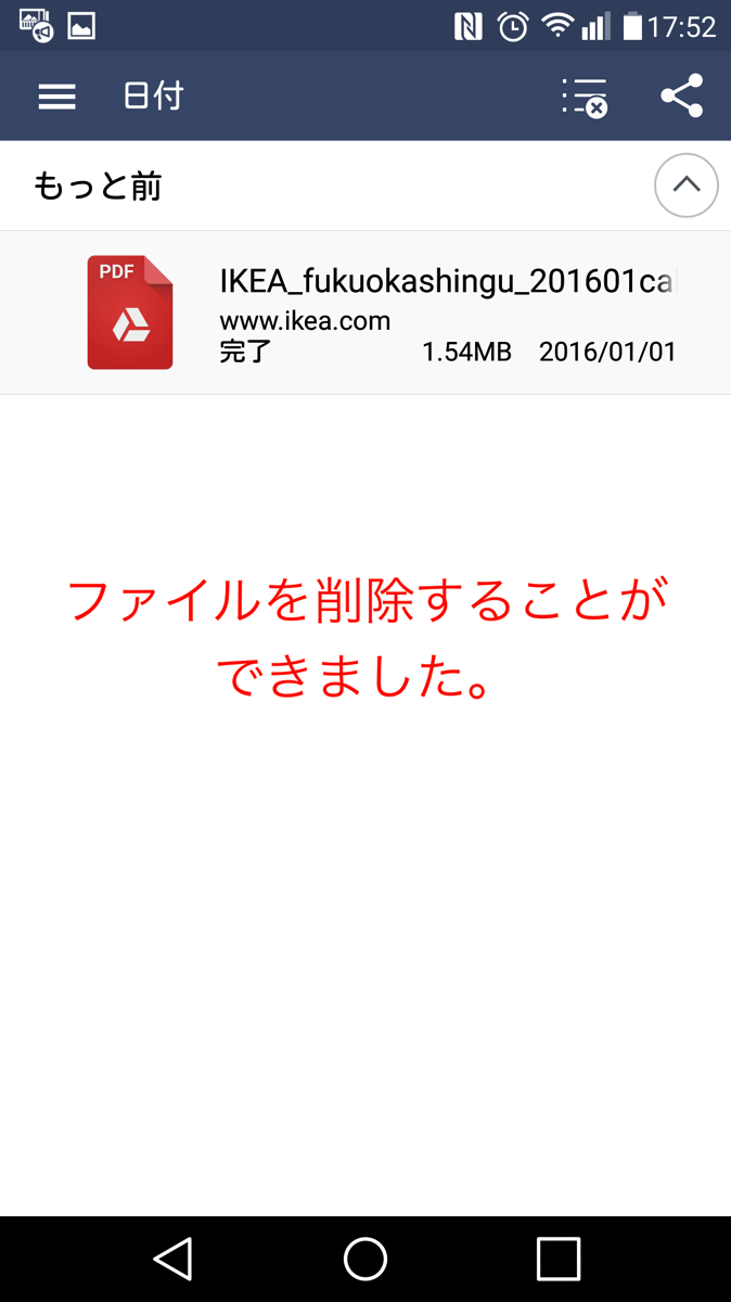 Android削除終了