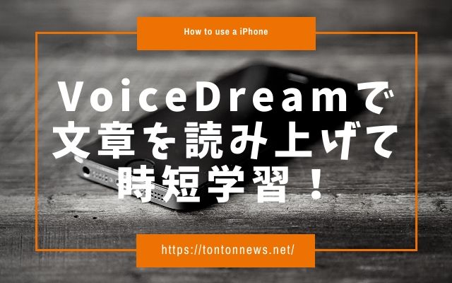 VoiceDreamで文章を読み上げの画像