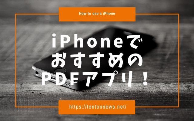 iPhoneでおすすめのPDFアプリ!の画像