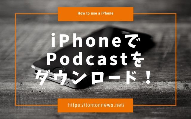 iPhoneでPodcastをダウンロードの画像