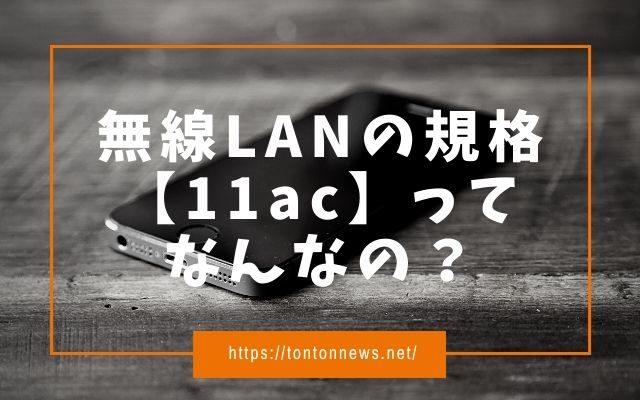 無線LANの規格11acってなんなの?の画像