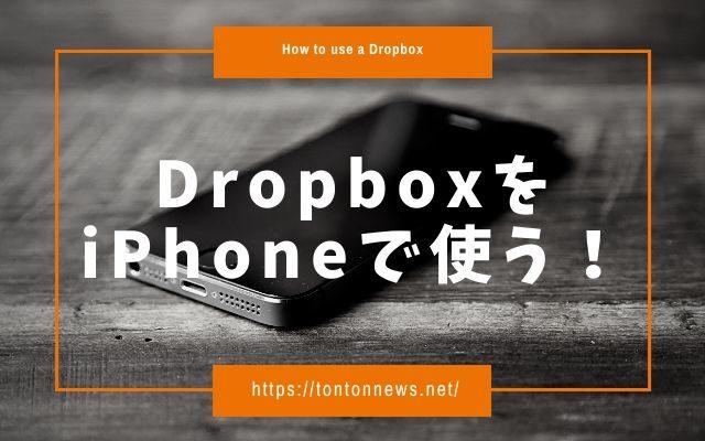 DropboxのiPhoneでの使い方の画像
