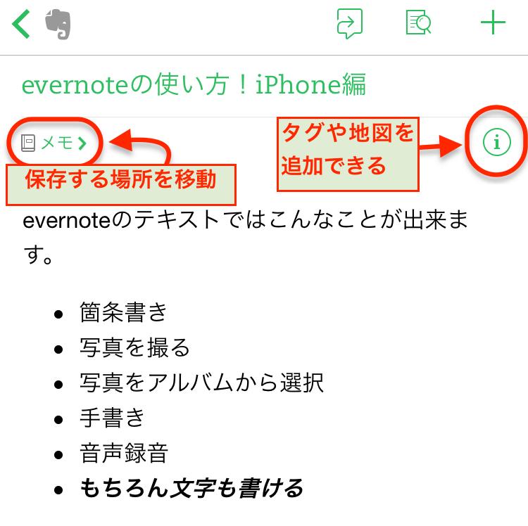 Evernoteテキスト