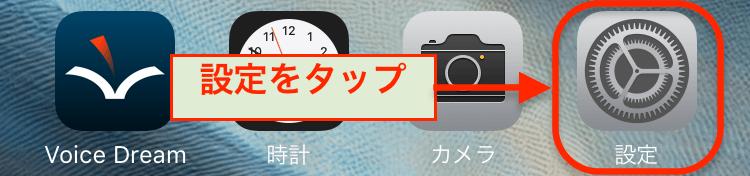 iPhoneの設定ボタン