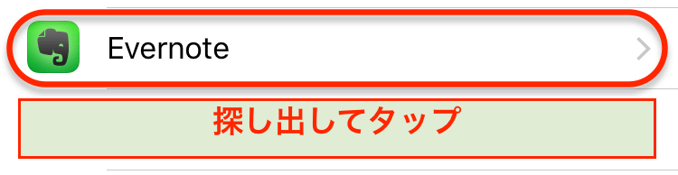 iPhone設定アプリ内Evernote