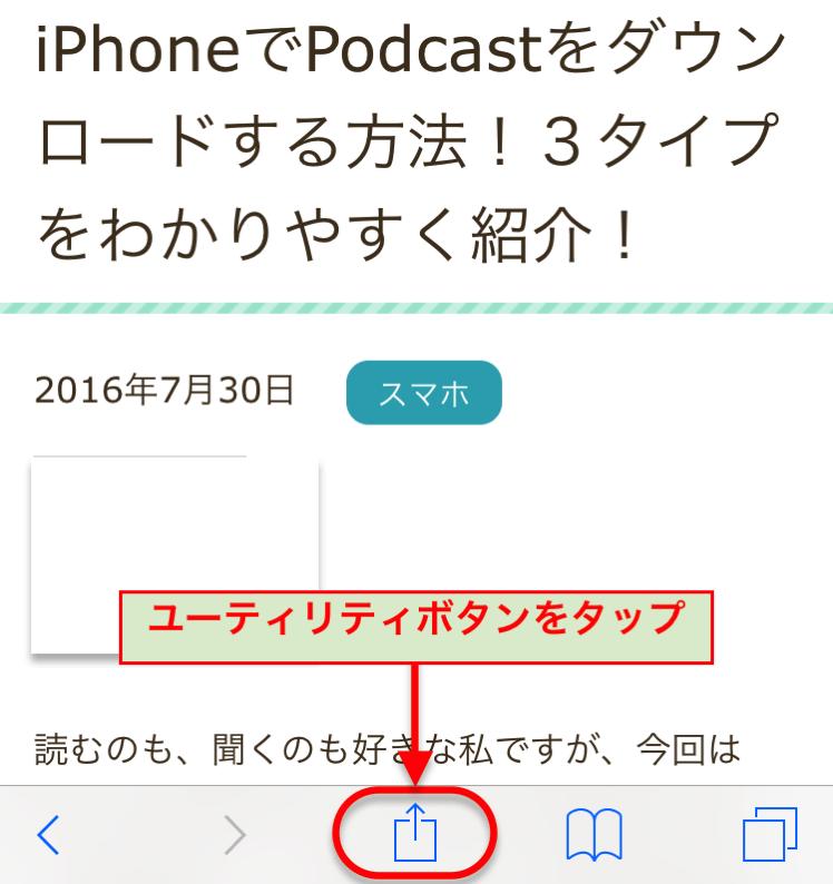 Safariユーテリティボタン