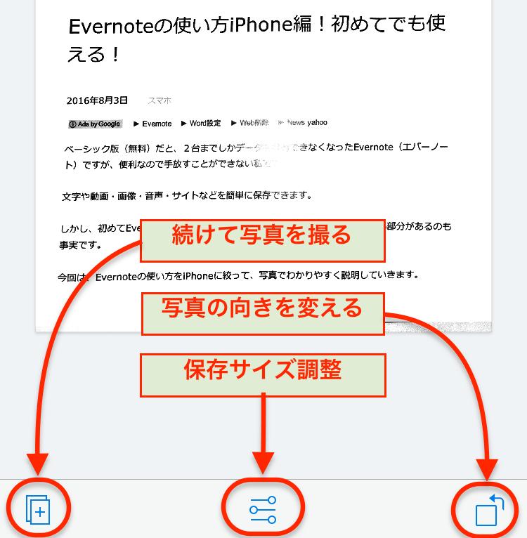 Dropboxドキュメント調整