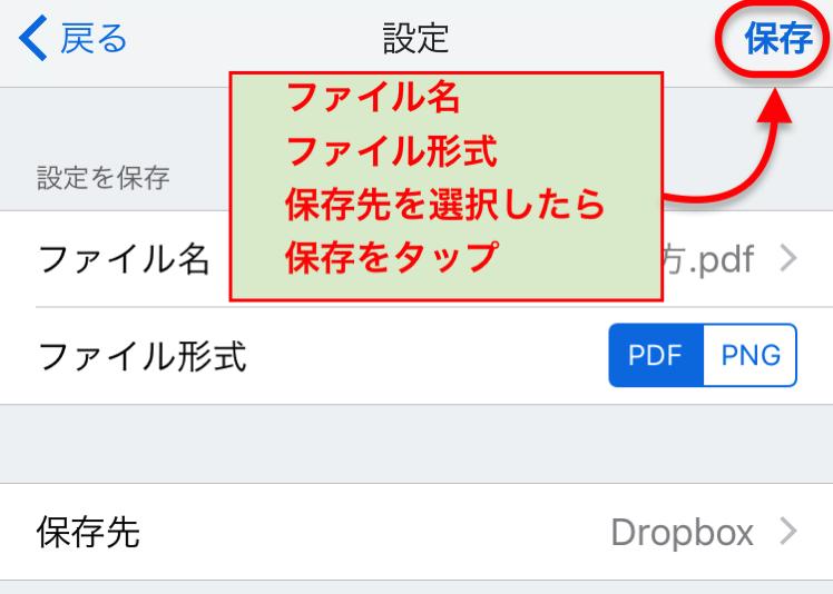 Dropboxドキュメント保存