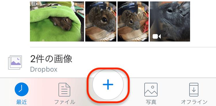 Dropbox ドキュメント