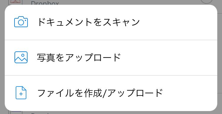 Dropbox ドキュメントアップロード