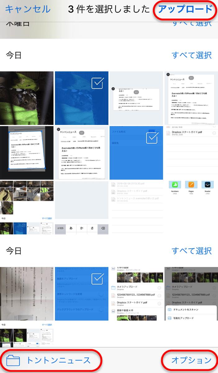 Dropbox写真をアップロード