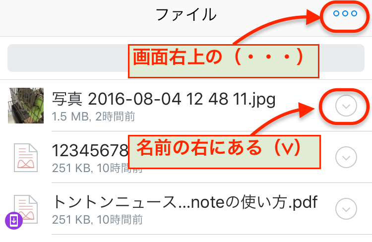 Dropboxファイルを見る