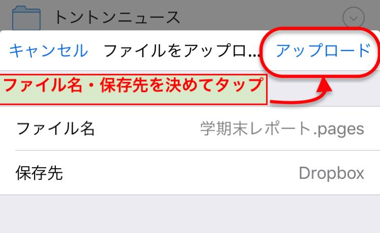Dropboxドキュメントアップロード