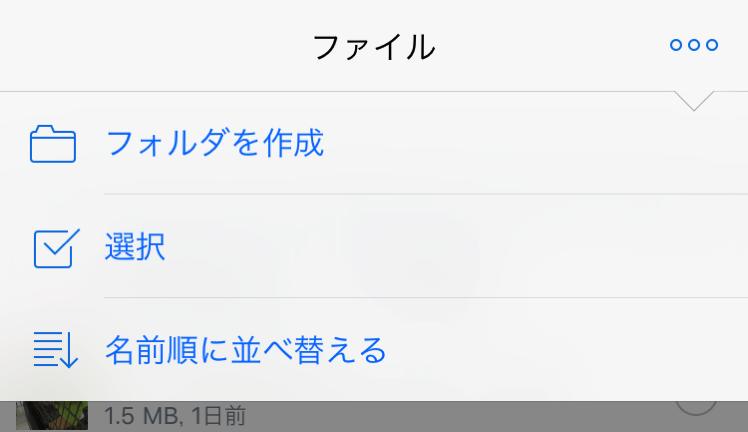 Dropboxファイル設定