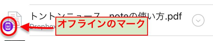 Dropbox オフラインマーク