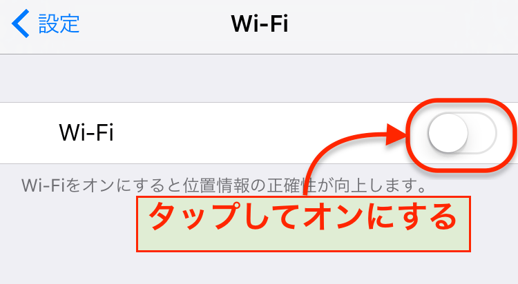 wifiをタップしてオンにする