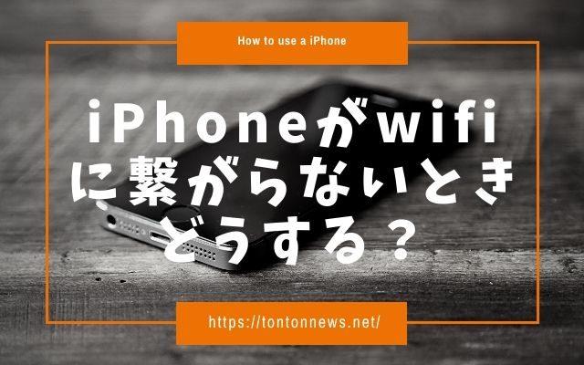 iPhoneがwifiに繋がらないときの対処法