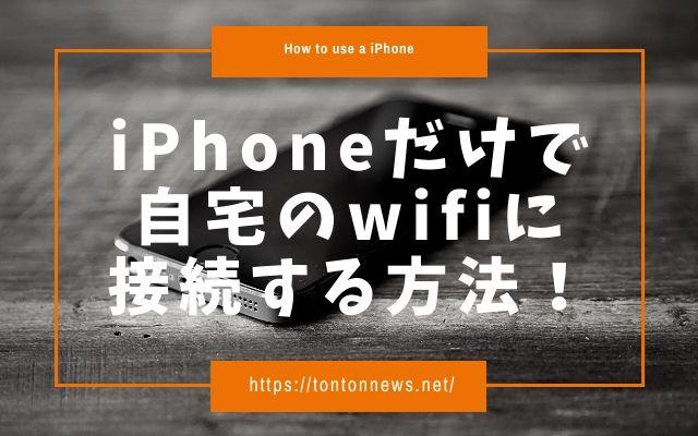iPhoneでwifiに接続!の画像