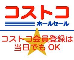 コストコの会員登録は当日でもOK!その流れと注意点を紹介します!