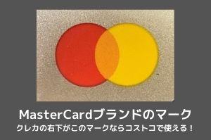 MasterCardブランドのマーク