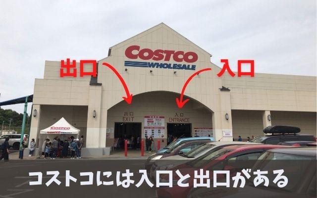 コストコには入口と出口がありますの画像