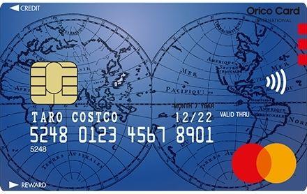 コストコグローバルカードの画像