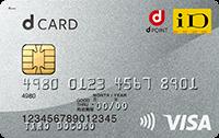 dカード券面の画像